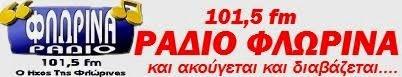 ΡΑΔΙΟ ΦΛΩΡΙΝΑ