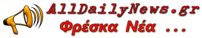 Alldailynews.gr