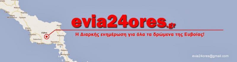 Εύβοια 24 Ώρες