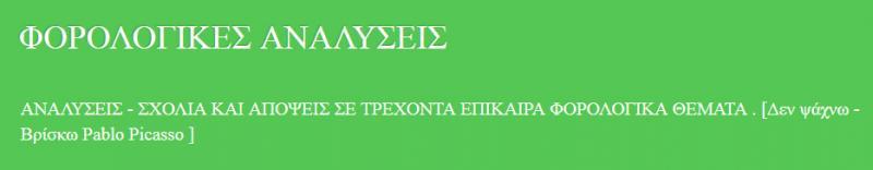 ΦΟΡΟΛΟΓΙΚΕΣ ΑΝΑΛΥΣΕΙΣ