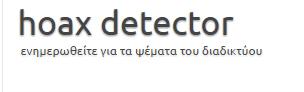 hoax detector