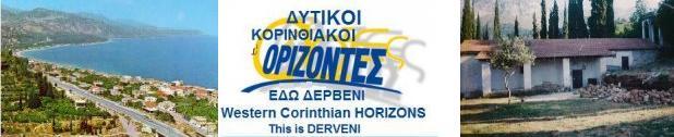 ΔΥΤΙΚΟΙ ΚΟΡΙΝΘΙΑΚΟΙ ΟΡΙΖΟΝΤΕΣ