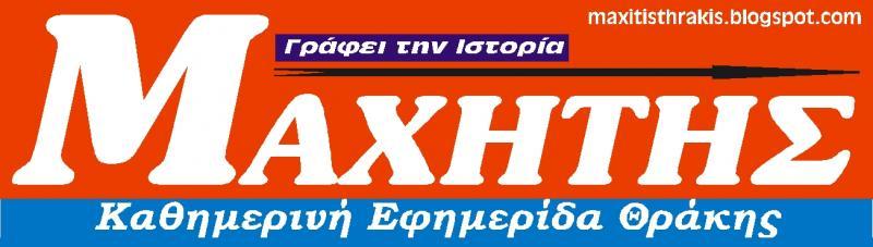 MAXHTHΣ