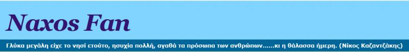 Naxos Fan