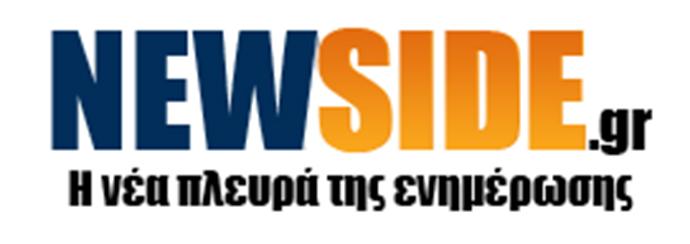 NewSide.gr Η νέα πλευρά της ενημέρωσης