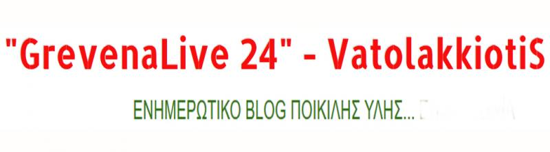 """vatolakkiotis***grevena"" - ΕΝΗΜΕΡΩΤΙΚΟ BLOG ΠΟΙΚΙΛΗΣ ΥΛΗΣ... ΕΠΙΚΟΙΝΩΝΙΑ"