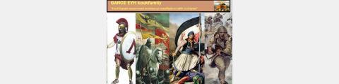ΘΑΝΟΣ ΕΥΗ koukfamily