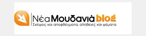 Νέα Μουδανιά Blog