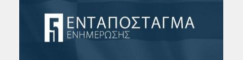 Pentapostagma.gr