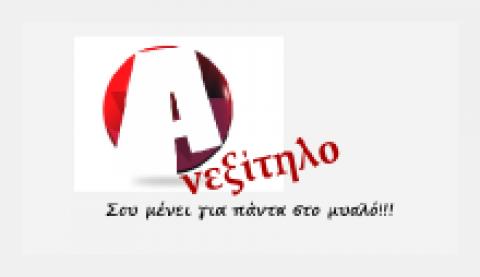 ΑΝΕΞΙΤΗΛΟ