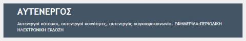 ΑΥΤΕΝΕΡΓΟΣ - ΕΦΗΜΕΡΙΔΑ