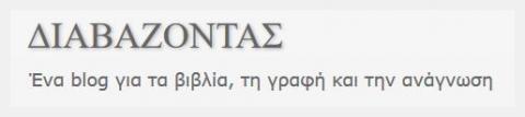 ΔΙΑΒΑΖΟΝΤΑΣ