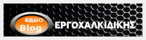 ΕΡΓΟΧΑΛΚΙΔΙΚΗΣ