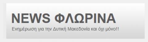 NEWS ΦΛΩΡΙΝΑ