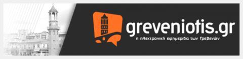 Greveniotis.gr