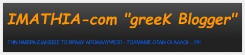 "IMATHIA-com ""greeK Blogger"""