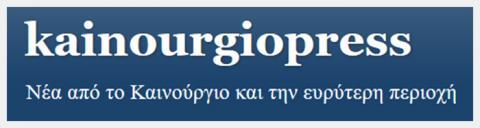 kainourgiopress.blogspot.gr - Νέα από το Καινούργιο και τις γύρω περιοχές
