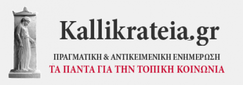 Kallikrateia.gr