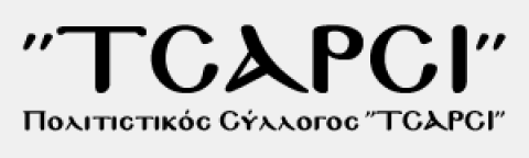 Το Τσαρσί Καστοριά