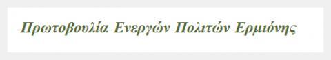Πρωτοβουλία Ενεργών Πολιτών Ερμιόνης