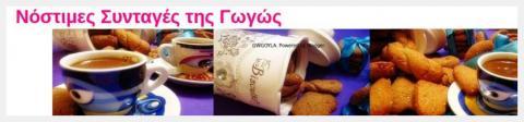 Νόστιμες Συνταγές της Γωγώς