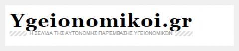 www.ygeionomikoi.gr