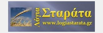 Λόγια-Σταράτα