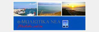 e-ΜΩΛΙΩΤΙΚΑ ΝΕΑ FTHIOTIDA_ONLINE