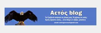 ΑΕΤΟΣ GREVENA