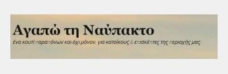 Αγαπώ τη Ναύπακτο