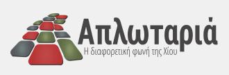 aplotaria.gr - Απλωταριά η διαφορετική φωνή της Χίου