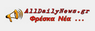 Alldailynews.gr