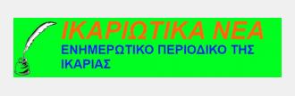 ΙΚΑΡΙΩΤΙΚΑ ΝΕΑ