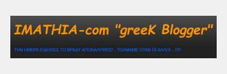 "IMATHIA-com ""greeK Blogger"""
