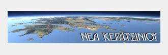 KERATSINI NEWS