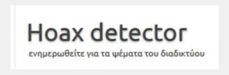 Hoax detector ενημερωθείτε για τα ψέματα του διαδικτύου