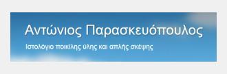 Αντώνιος Παρασκευόπουλος