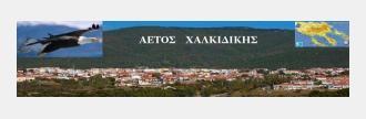 AETOS HALKIDIKIS