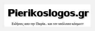 ΠΙΕΡΙΚΟΣ ΛΟΓΟΣ