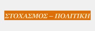 ΣΤΟΧΑΣΜΟΣ - ΠΟΛΙΤΙΚΗ