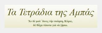 Τα Τετράδια της Αμπάς - Ἂν δὲ μοῦ ῾δινες τὴν ποίηση, Κύριε, δὲ θἄχα τίποτα γιὰ νὰ ζήσω