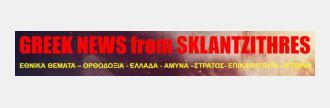 GREEK NEWS from SKLANTZITHRES