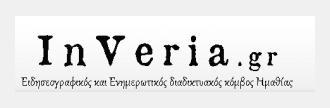 Inveria.gr - Ειδησεογραφικός κόμβος Ημαθίας / Ειδήσεις, σχόλια, αγγελίες... Ειδησεογραφικός και Ενημερωτικός διαδικτυακός κόμβος Ημαθίας