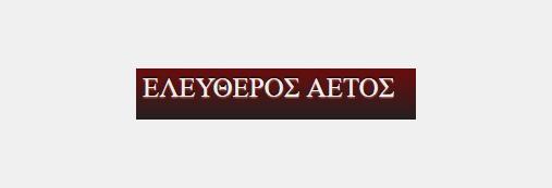 ΕΛΕΥΘΕΡΟΣ ΑΕΤΟΣ