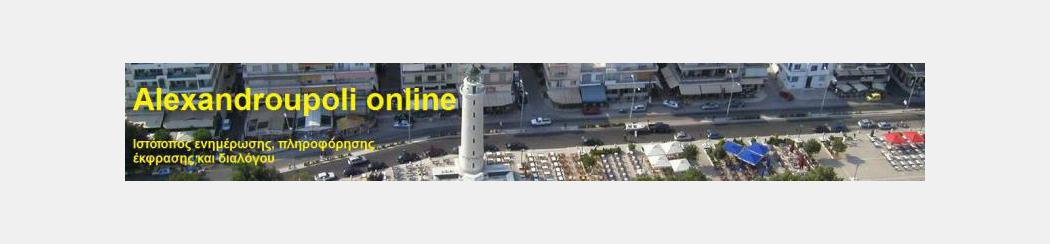 Alexandroupoli online - Ιστότοπος ενημέρωσης, πληροφόρησης, έκφρασης και διαλόγου