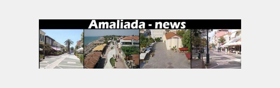 AmaliadaNews