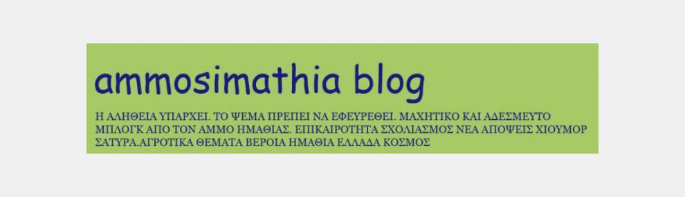 ammosimathia blog - ΜΑΧΗΤΙΚΟ ΚΑΙ ΑΔΕΣΜΕΥΤΟ ΜΠΛΟΓΚ ΑΠΟ ΤΟΝ ΑΜΜΟ ΗΜΑΘΙΑΣ.