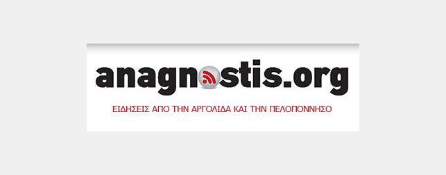 ΑΝΑΓΝΩΣΤΗΣ ΠΕΛΟΠΟΝΝΗΣΟΥ | on line Εφημερίδα