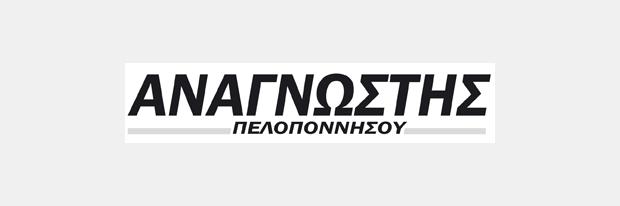 ΑΝΑΓΝΩΣΤΗΣ ΠΕΛΟΠΟΝΝΗΣΟΥ | on line Εφημερίδα | www.anagnostis.org | ΑΡΓΟΛΙΔΑ