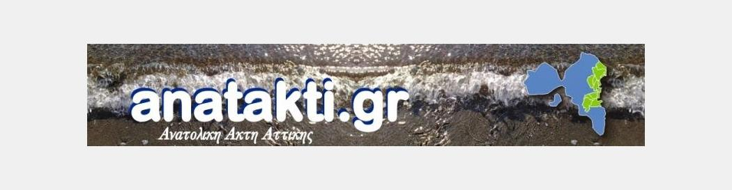 anatakti.gr